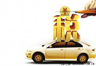 汽车产业减税正当时