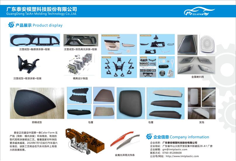 001广东泰安模塑科技股份有限公司(页码03-04)-2.png