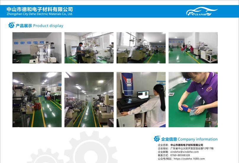 002中山市德和电子材料制品有限公司(页码05-06)-2.png